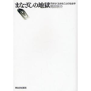 まなざしの地獄 尽きなく生きることの社会学/見田宗介