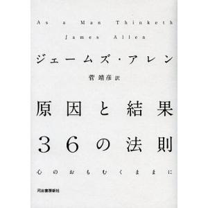 原因と結果36の法則 心のおもむくままに/ジェームズ・アレン/菅靖彦