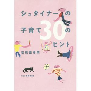シュタイナーの子育て30のヒント/岩橋亜希菜