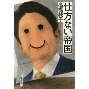 著:高橋純子 出版社:河出書房新社 発行年月:2017年10月