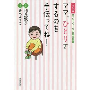 ママ、ひとりでするのを手伝ってね! マンガモンテッソーリの幼児教育/相良敦子/あべようこ