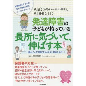 ASD〈自閉症スペクトラム障害〉、ADHD、LD発達障害の子どもが持っている長所に気づいて、伸ばす本...