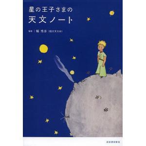 星の王子さまの天文ノート/縣秀彦