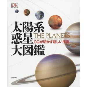 太陽系惑星大図鑑 CGが明かす新しい宇宙/DK社/石井克弥/森冨美子