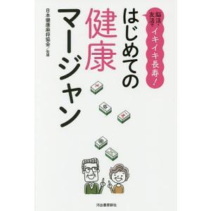 はじめての健康マージャン 脳活・友活でイキイキ長寿!/日本健康麻将協会