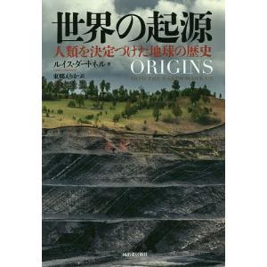 世界の起源 人類を決定づけた地球の歴史/ルイス・ダートネル/東郷えりか