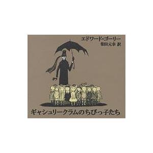 ギャシュリークラムのちびっ子たち または遠出のあとで/エドワード・ゴーリー/柴田元幸/子供/絵本
