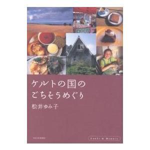 著:松井ゆみ子 出版社:河出書房新社 発行年月:2004年04月 シリーズ名等:Lands & me...