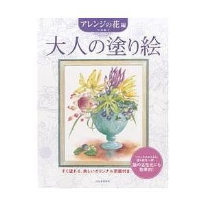 大人の塗り絵 すぐ塗れる、美しいオリジナル原画付き アレンジの花編/丹羽聡子