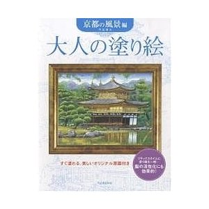 著:門馬朝久 出版社:河出書房新社 発行年月:2007年10月
