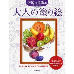 毎日クーポン有/ 大人の塗り絵 すぐ塗れる、美しいオリジナル原画付き 季節の果物編/佐々木由美子