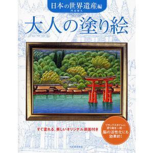 大人の塗り絵 すぐ塗れる、美しいオリジナル原画付き 日本の世界遺産編/門馬朝久