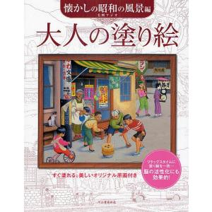 大人の塗り絵 すぐ塗れる、美しいオリジナル原画付き 懐かしの昭和の風景編/毛利フジオ