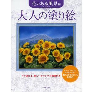 毎日クーポン有/ 大人の塗り絵 すぐ塗れる、美しいオリジナル原画付き 花のある風景編/唐沢政道
