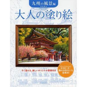 大人の塗り絵 すぐ塗れる、美しいオリジナル原画付き 九州の風景編/門馬朝久
