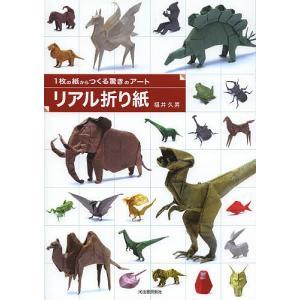 著:福井久男 出版社:河出書房新社 発行年月:2013年12月
