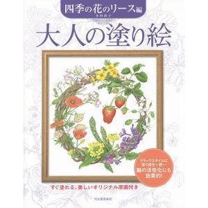 大人の塗り絵 すぐ塗れる、美しいオリジナル原画付き 四季の花のリース編/本田尚子