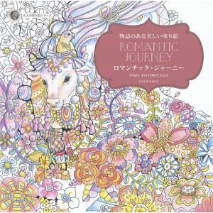 ロマンチック・ジャーニー 物語のある美しい塗り絵/INKOKOTORIYAMA