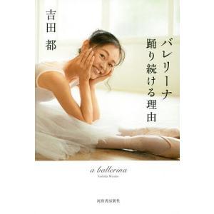 著:吉田都 出版社:河出書房新社 発行年月:2016年11月