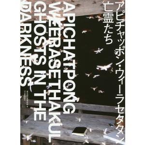 日曜はクーポン有/ アピチャッポン・ウィーラセタクン亡霊たち/アピチャッポン・ウィーラセタクン/東京...