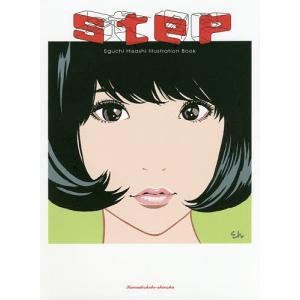 毎日クーポン有/ step Eguchi Hisashi Illustration Book/江口寿史の画像