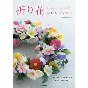 折り花アレンジメント 折り紙でつくる季節の花で暮らしの中の小物づくり/田中たか子
