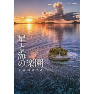 毎日クーポン有/ 星と海の楽園/KAGAYA|bookfan PayPayモール店