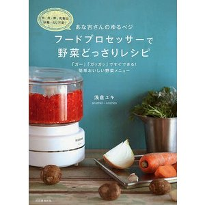 あな吉さんのゆるベジフードプロセッサーで野菜どっさりレシピ 肉・魚・卵・乳製品・砂糖・だし不要! 「ガー」「ガッガッ」ですぐできる!簡単おいしい野菜メ