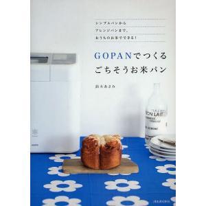 GOPANでつくるごちそうお米パン シンプルパンからアレンジパンまで。おうちのお米でできる!/鈴木あさみ/レシピ
