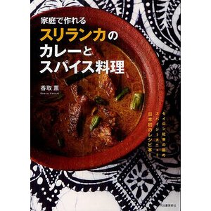 家庭で作れるスリランカのカレーとスパイス料理/香取薫/レシピ