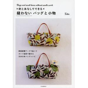 針と糸なしでできる縫わないバッグと小物/Toko
