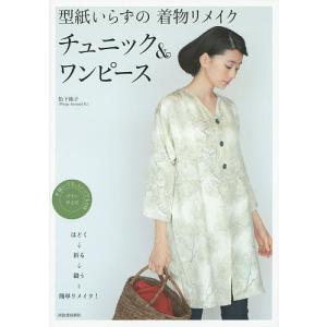 型紙いらずの着物リメイク チュニック&ワンピース/松下純子