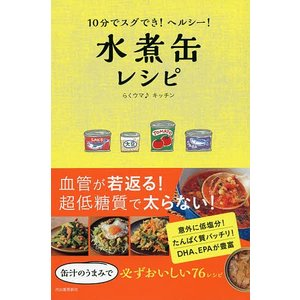 10分でスグでき!ヘルシー!水煮缶レシピ/らくウマ♪キッチン/レシピ