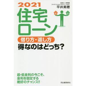 住宅ローン借り方・返し方得なのはどっち? 2021/平井美穂