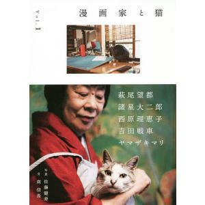 漫画家と猫 Vol.1/萩尾望都/諸星大二郎/西原理恵子