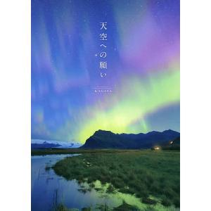 毎日クーポン有/ 天空への願い/KAGAYA|bookfan PayPayモール店