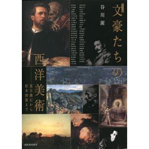 日曜はクーポン有/ 文豪たちの西洋美術 夏目漱石から松本清張まで カラー版/谷川渥