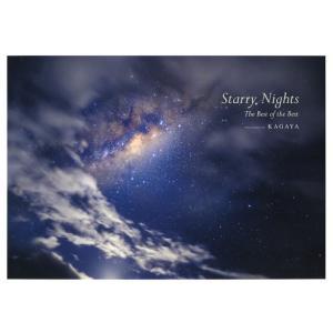 毎日クーポン有/ Starry Nights The Best of the Best/KAGAYA|bookfan PayPayモール店