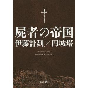 屍者の帝国/伊藤計劃/円城塔
