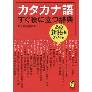 あの新語もわかるカタカナ語すぐ役に立つ辞典/日本語倶楽部