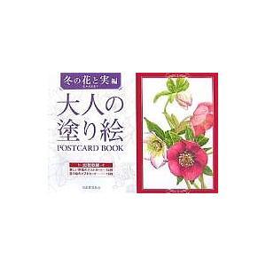 大人の塗り絵POSTCARD BOOK 冬の花と実編/佐々木由美子