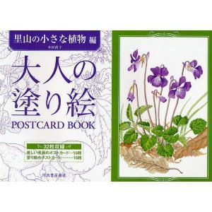 大人の塗り絵POSTCARD BOOK 里山の小さな植物編/本田尚子