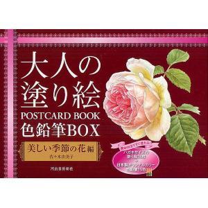 著:佐々木由美子 出版社:河出書房新社 発行年月:2012年09月