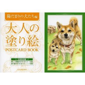 著:小倉スミエ 出版社:河出書房新社 発行年月:2013年07月