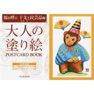 大人の塗り絵POSTCARD BOOK 福を呼ぶ干支と民芸品編/船橋一泰