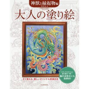 大人の塗り絵 すぐ塗れる、美しいオリジナル原画付き 神獣と縁起物編/奥田みき