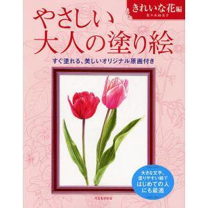 やさしい大人の塗り絵 塗りやすい絵で、はじめての人にも最適 きれいな花編/佐々木由美子