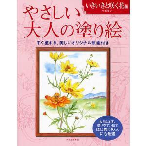 やさしい大人の塗り絵 塗りやすい絵で、はじめての人にも最適 いきいきと咲く花編/丹羽聡子