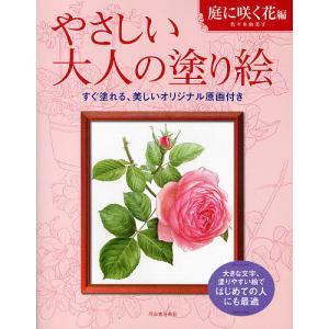 やさしい大人の塗り絵 塗りやすい絵で、はじめての人にも最適 庭に咲く花編/佐々木由美子