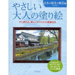やさしい大人の塗り絵 塗りやすい絵で、はじめての人にも最適 日本の旅先の風景編/門馬朝久